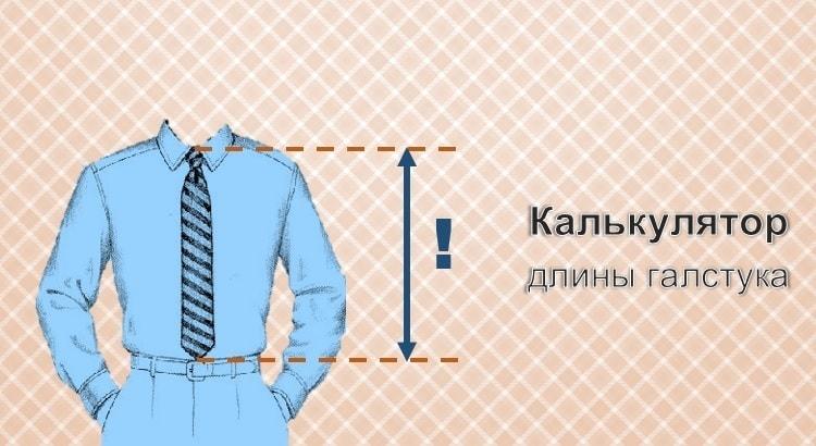 Калькулятор длины галстука