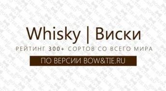 Рейтинг виски