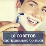 10 советов как правильно бриться