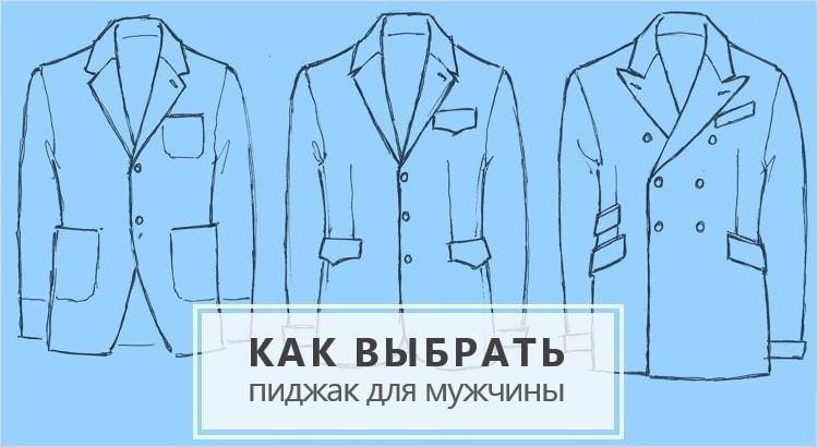 Как выбрать пиджак для мужчины