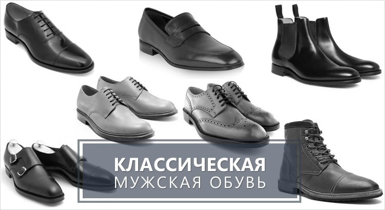 fdb1637a3 Мужская классическая обувь - 9 видов