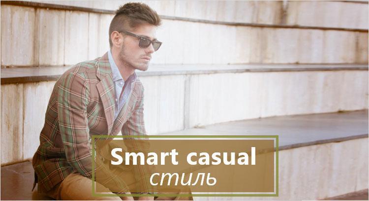 Smart casual стиль