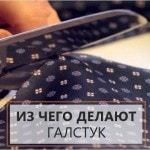 Из чего делают галстук