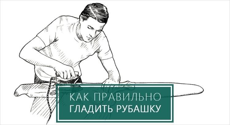 Как правильно гладить рубашку - мужской совет
