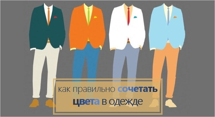 Как правильно сочетать цвета в одежде