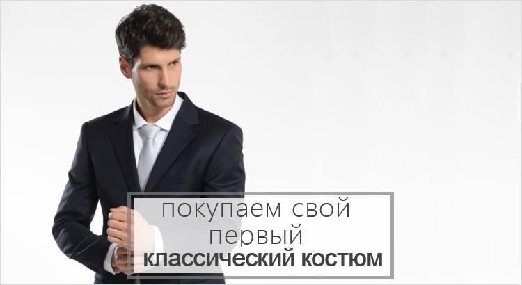 3adce65ad9cc Покупаем первый классический костюм - советы мужчине