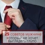 25 советов мужчине, который не хочет выглядеть глупо