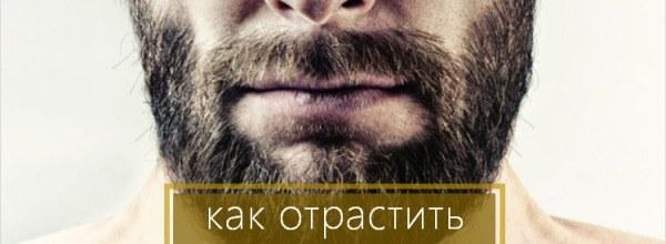 Как отрастить бороду (миниатюра)