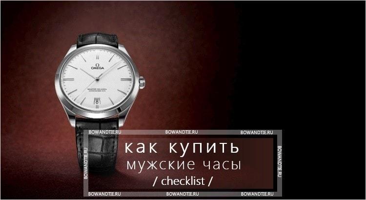 Как купить мужские часы