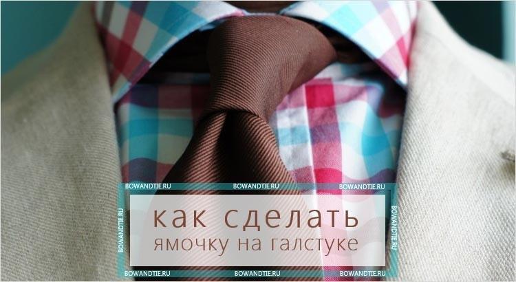 Как сделать ямочку на галстуке