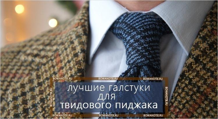 Лучшие галстуки для твидового пиджака