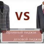 Разница между спортивным и деловым пиджаком