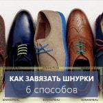 Как завязать шнурки – 6 лучших способов