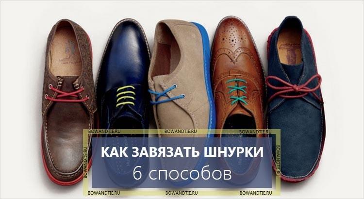 Как завязать шнурки миниатюра