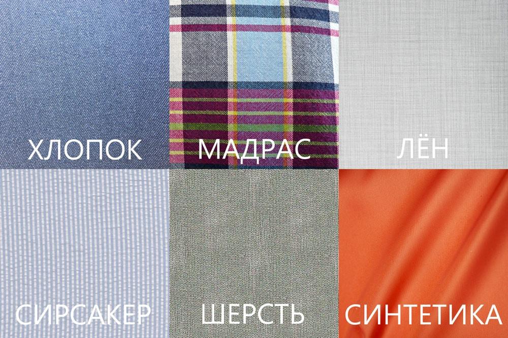 Материалы для мужских шорт