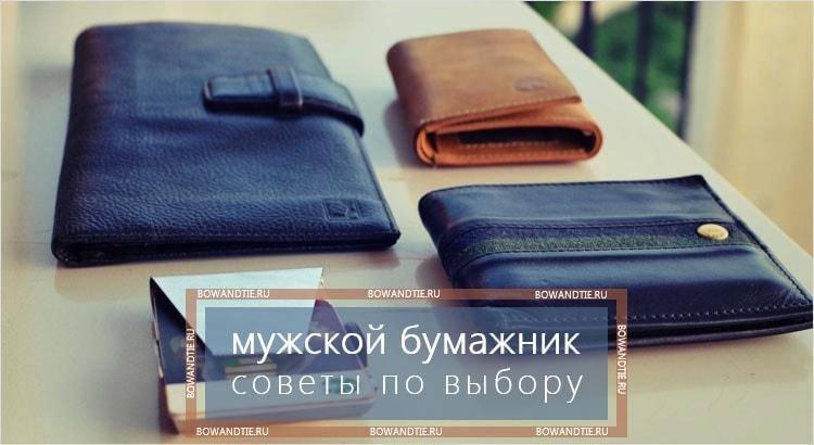ec31b20d092f Мужской бумажник - советы по выбору кошелька и портмоне
