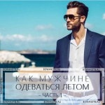 Как мужчине одеваться летом – часть 1