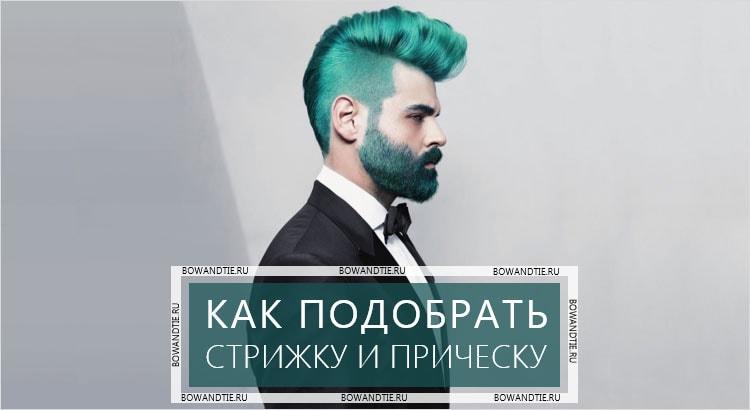Модные мужские стрижки фото 2019-2020, короткие стрижки для мужчин фото идеи