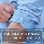 Как закатать рукава на рубашке – 3 способа