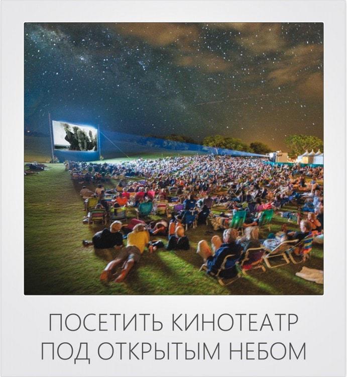 Посетить кинотеатр под открытым небом