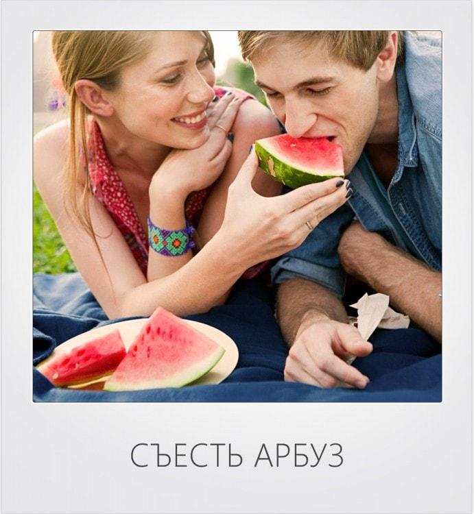 Съесть арбуз