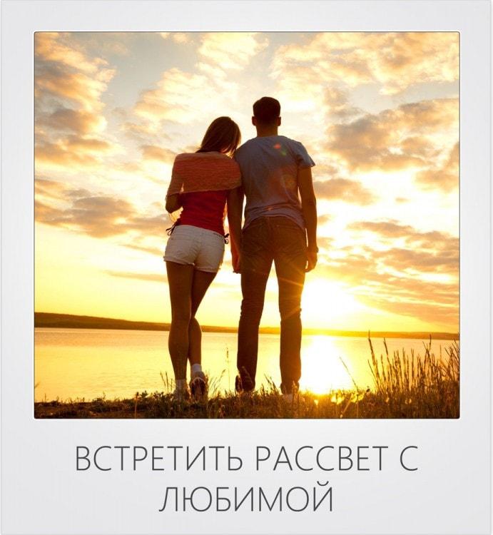 Встретить рассвет с любимой
