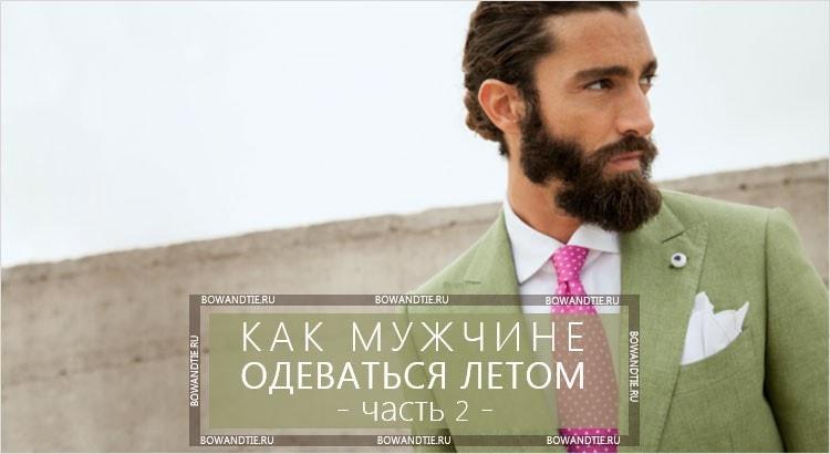 Как мужчине одеваться летом - часть 2 (миниатюра)