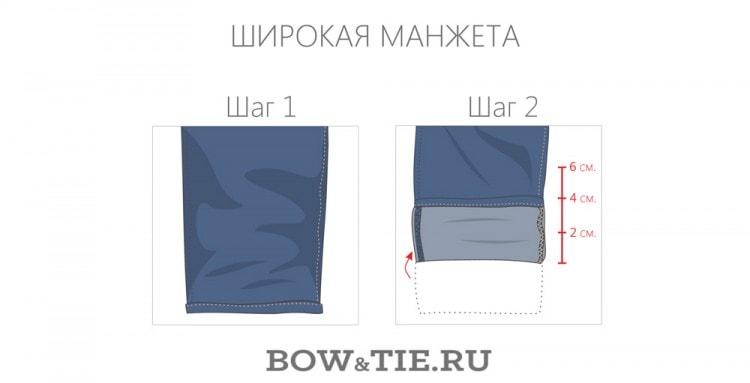 Как подворачивать широкую манжету на джинсах