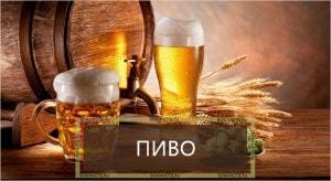 Пиво - хмельной напиток (миниатюра)