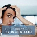 Правила ухода за волосами для мужчин