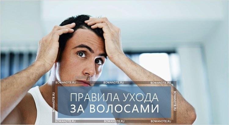Правила ухода за волосами для мужчин (миниатюра)