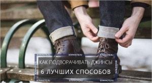 Как подворачивать джинсы (миниатюра)
