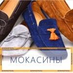 Мокасины и туфли-мокасины