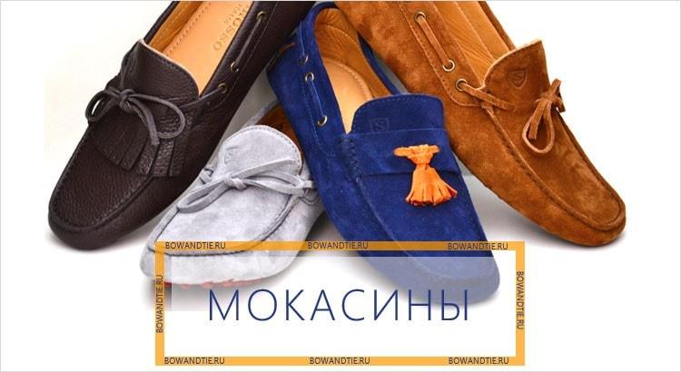 Мокасины и туфли-мокасины (миниатюра)