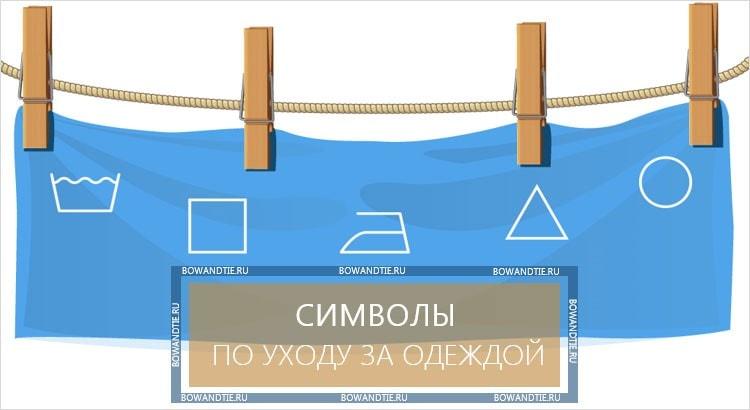 Символы по уходу за одеждой или значки для стирки - миниатюра
