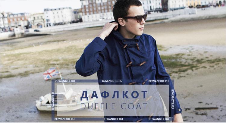 Дафлкот -duffle coat