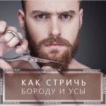 Как стричь бороду и усы