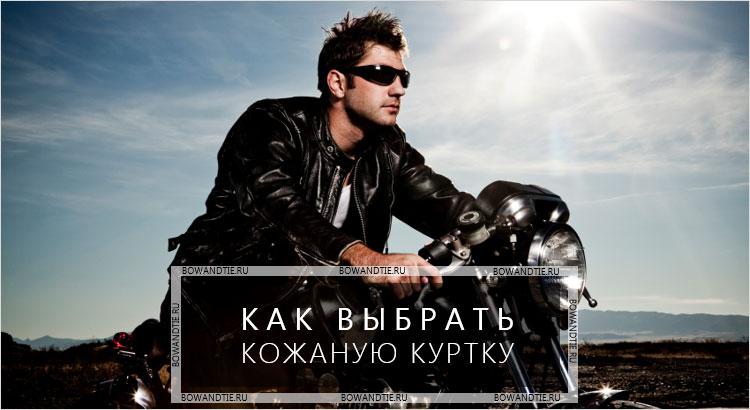 8bd1334164d Как выбрать кожаную куртку мужчине из 4-х стилей
