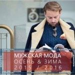 Мужская мода осень – зима 2015 – 2016 года