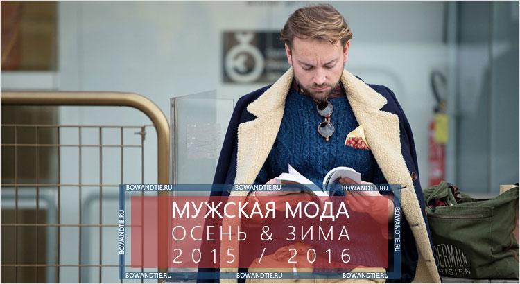 Мужская мода осень-зима 2015-2016 года