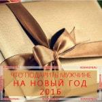 Что подарить мужчине на Новый год 2016