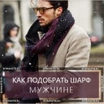 Как подобрать шарф мужчине
