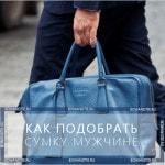 Как подобрать сумку мужчине