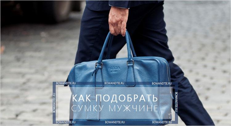 Как подобрать сумку мужчине (миниатюра)