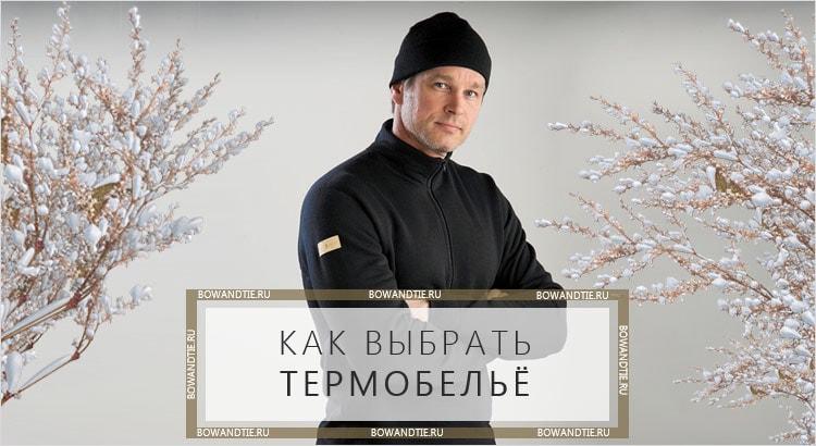Как выбрать термобелье мужчине (миниатюра)
