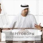 Переговоры с иностранными партнерами