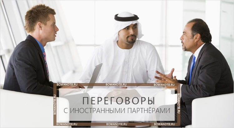 Переговоры с иностранными партнерами (миниатюра)