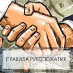 Правила рукопожатия