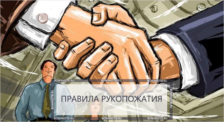 Правила рукопожатия (миниатюра)
