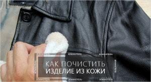 Как почистить изделия из кожи (миниатюра)
